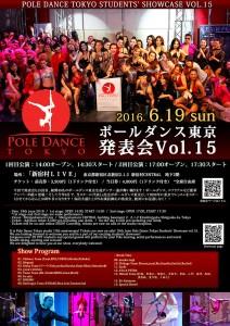 ポールダンス東京発表会Vol.15