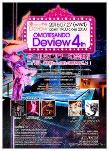 Pole Dance Tokyo Diana